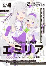 電撃G's magazine 2021年4月号