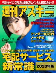 """自粛生活がラクになる""""宅配""""サービスを大特集! 10万円以下の良質ノートPCも知っておこう!"""