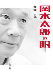 岡本太郎の眼