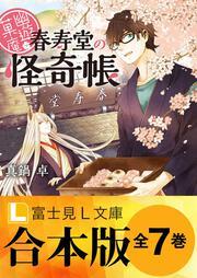 妖狐の玉藻が営む、和菓子屋『春寿堂』。そこで巻き起こる、和菓子とあやかしが結ぶストーリーが合本版で登場です。