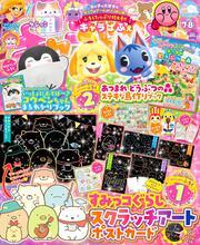 キャラぱふぇ Vol.79 2020年7-8月号