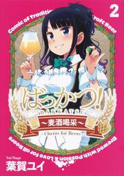 ばっかつ!〜麦酒喝采〜2