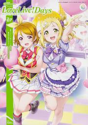 電撃G's magazine 2020年7月号増刊LoveLive!Daysラブライブ!総合マガジン Vol.07