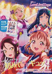 電撃G's magazine 2020年12月号増刊LoveLive!DaysAqours SPECIAL