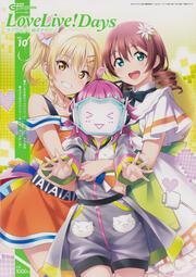 電撃G's magazine 2021年1月号増刊LoveLive!Daysラブライブ!総合マガジン Vol.10