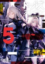 ドールズフロントライン電撃コミックアンソロジー5