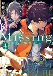 Missing4首くくりの物語〈下〉