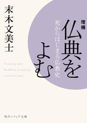 増補 仏典をよむ 死からはじまる仏教史 末木 文美士:文庫 | KADOKAWA