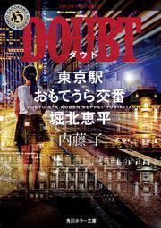 DOUBT 東京駅おもてうら交番・堀北恵平