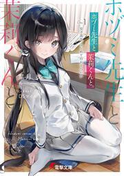 書影:ホヅミ先生と茉莉くんと。 Day.1 女子高生、はじめてのおてつだい
