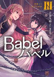 書影:Babel III 鳥籠より出ずる妖姫
