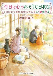 今日は心のおそうじ日和2心を見せない小説家と自分がわからない私