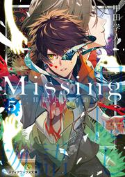 Missing5目隠しの物語