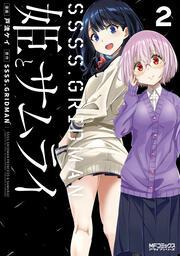 SSSS.GRIDMAN 姫とサムライ 2
