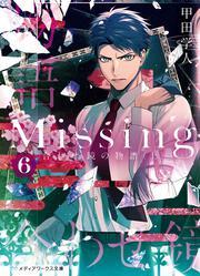 Missing6合わせ鏡の物語〈上〉