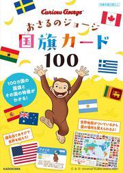 おさるのジョージ 国旗カード100