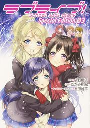 ラブライブ!School idol diary Special Edition 03