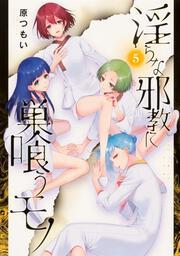 淫らな邪教に巣喰うモノ(5)