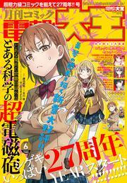 月刊コミック 電撃大王 2021年6月号