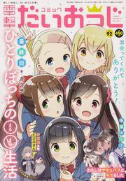月刊コミック 電撃大王 2021年6月号増刊 コミック電撃だいおうじ VOL.92
