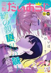 月刊コミック 電撃大王 2021年8月号増刊 コミック電撃だいおうじ VOL.94