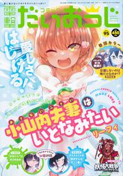 月刊コミック 電撃大王 2021年9月号増刊 コミック電撃だいおうじ VOL.95