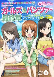 電撃G's magazine 2021年6月号