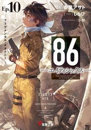 86—エイティシックス—Ep.10—フラグメンタル・ネオテニー—