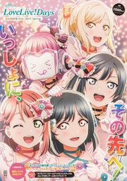 LoveLive!Days 虹ヶ咲SPECIAL 2021 Spring